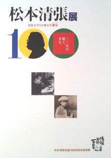 松本清張展 ―清張文学との新たな邂逅―